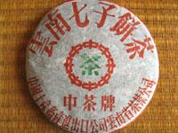 中茶牌鉄餅8653プーアル茶
