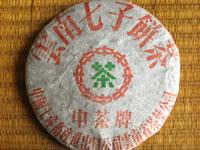 中茶牌繁体字8863版鉄餅80年代